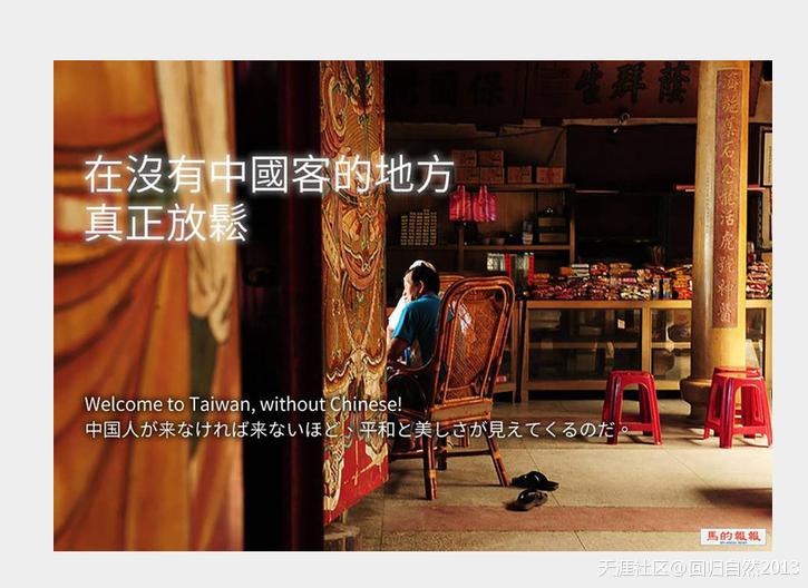涉嫌歧视的台湾旅游广告2