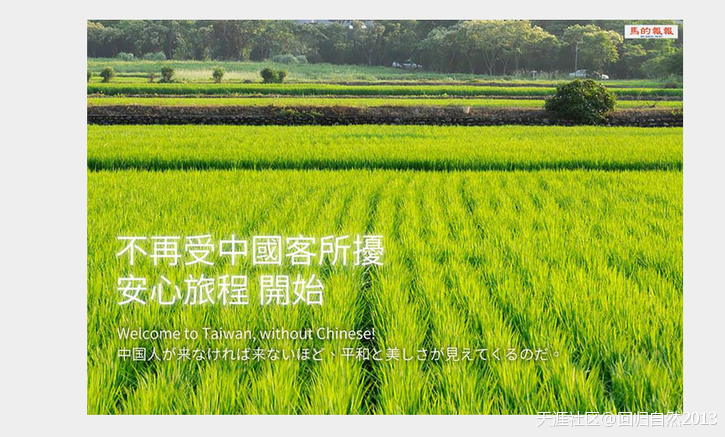 涉嫌歧视的台湾旅游广告