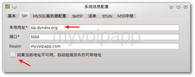 SIP地址配置