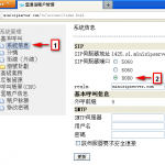 SIP端口被运营商封锁,可以使用其他端口吗?