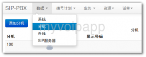 云端miniSipServer管理界面