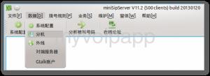 本地miniSipServer服务器GUI管理界面