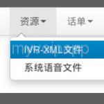 在云端通信系统定义您自己的IVR业务