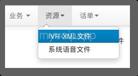 """云系统菜单项 """"IVR-XML文件"""""""
