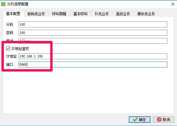 IP地址鉴权
