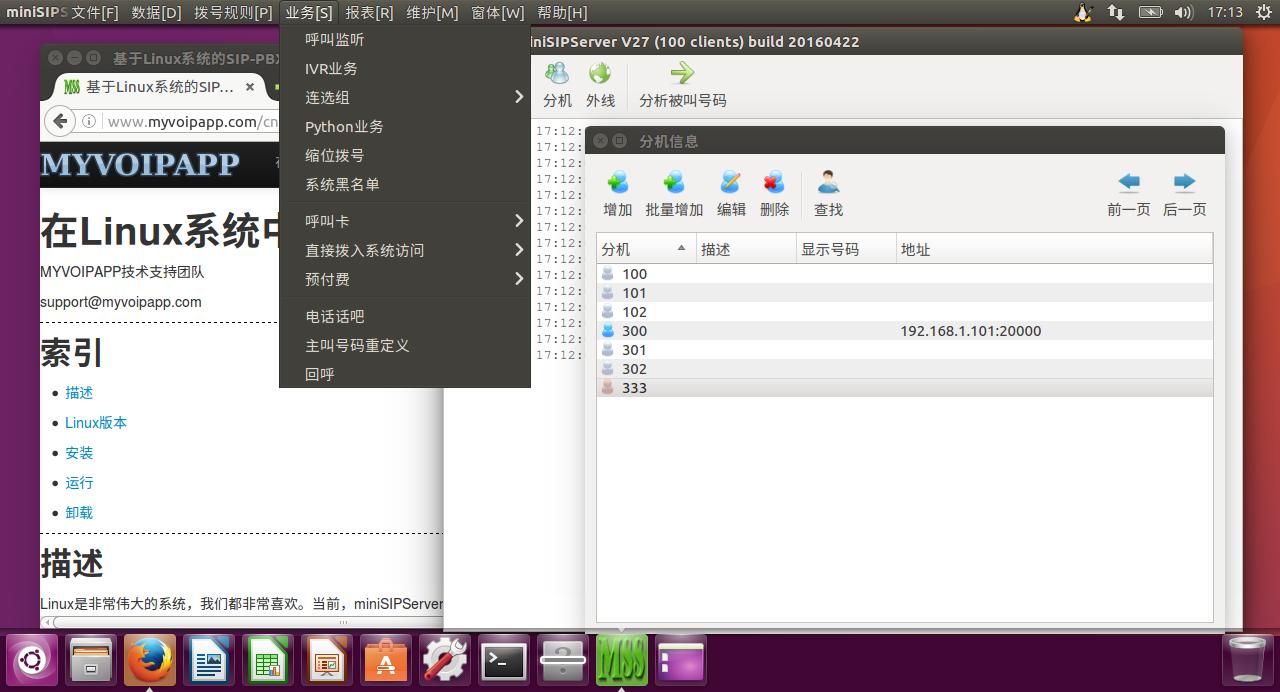 在Ubuntu 16.04运行miniSIPServer