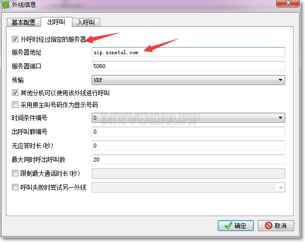 Sonetel代理服务器地址