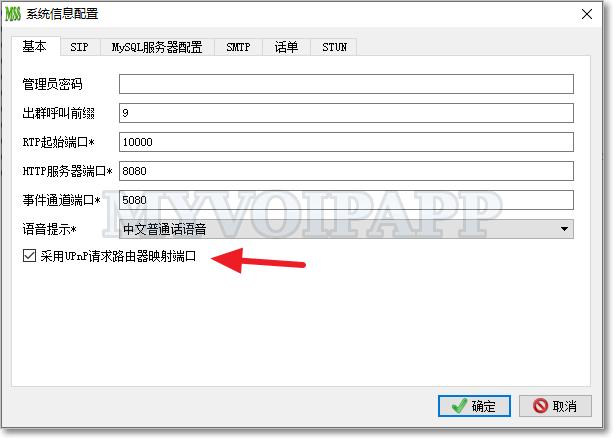 miniSIPServer 中的 UPnP 配置
